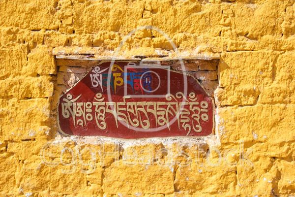 The Sanskrit mantra 'Om mani padme hum' inscribed and painted on a mani stone embedded in a wall of the Potala Palace in Lhasa - EggHeadStock