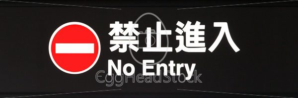 "Illuminated ""No Entry"" sign in traditional Chinese characters - EggHeadStock"