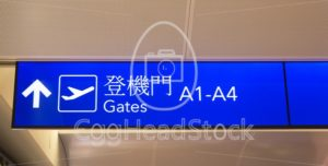 Illuminated sign with gate numbers at Taiwanese airport - EggHeadStock