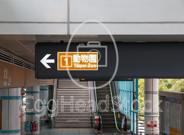 Sign directing to Line 1 in metro station of Taipei - EggHeadStock