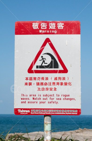 Taiwanese sign warning for rogue waves - EggHeadStock