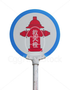 Fire hydrant sign in Taiwan - EggHeadStock