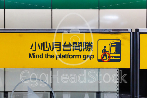 Sign informing travelers to mind the gap when entering the Taipei subway - EggHeadStock