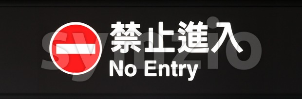 Illuminated No Entry sign in traditional Chinese characters Stock Photo